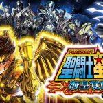聖闘士星矢 海皇覚醒スペシャル フリーズも引いた設定6の結果!